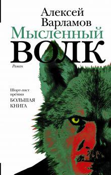 Варламов А.Н. - Мысленный волк обложка книги