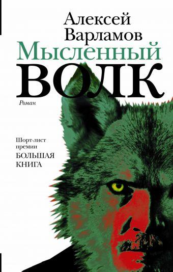 Мысленный волк Варламов А.Н.