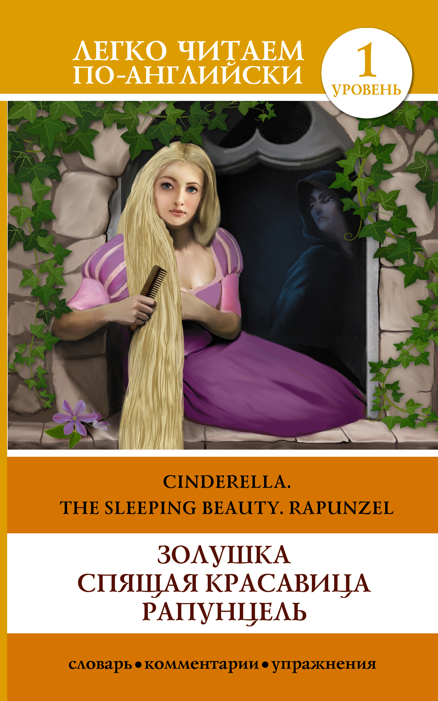 Золушка. Спящая красавица. Рапунцель = Cinderella. The Sleeping Beauty. Rapunzel ( .  )