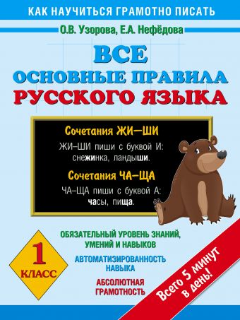 Все основные правила русского языка. 1 класс Узорова О.В.
