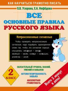 Узорова О.В. - Все основные правила русского языка. 2 класс обложка книги
