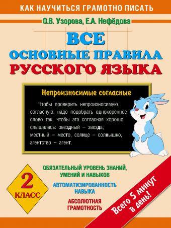 Все основные правила русского языка. 2 класс Узорова О.В.