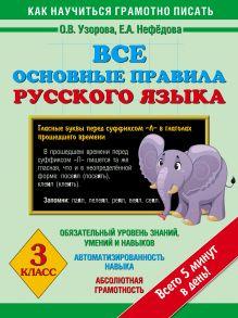 Узорова О.В. - Все основные правила русского языка. 3 класс обложка книги