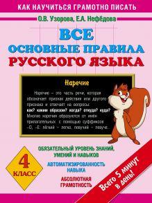 Узорова О.В. - Все основные правила русского языка. 4 класс обложка книги