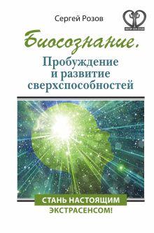 Розов С.П. - Биосознание. Пробуждение и развитие сверхспособностей обложка книги