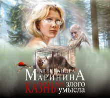 Маринина А. - Аудиокн. Маринина. Казнь без злого умысла 2CD обложка книги
