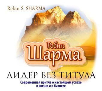 Лидер без титула (на CD диске) Шарма Р.