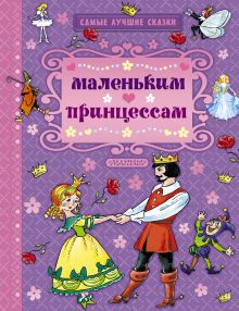 Маленьким принцессам обложка книги