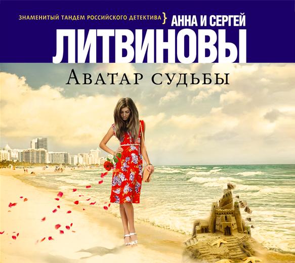 Аватар судьбы (на CD диске) Литвиновы А. и С.