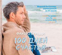 Брицци Ф. - Аудиокн. Брицци. 100 дней счастья обложка книги