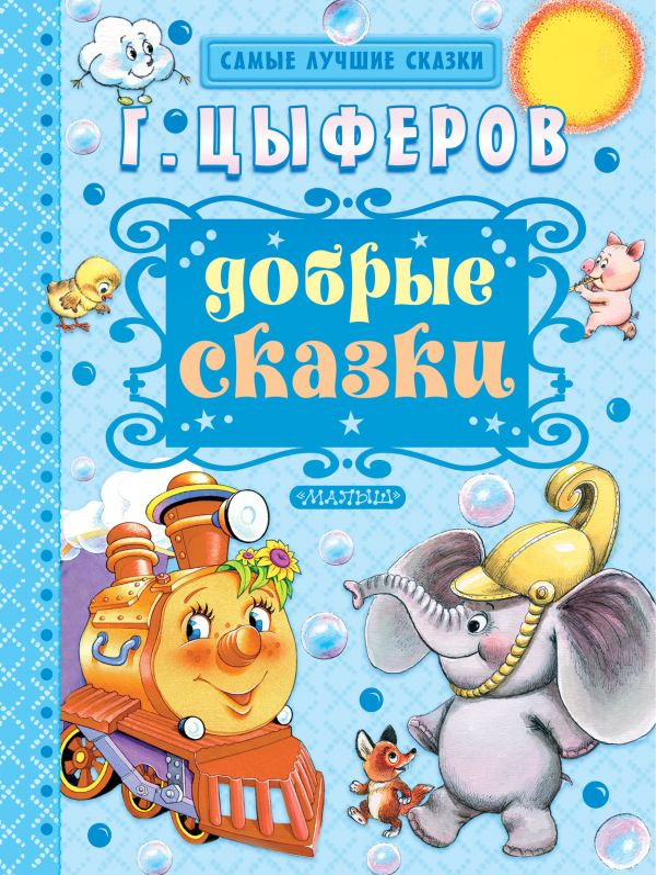 Добрые сказки Цыферов Г.М.