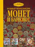 Большая энциклопедия монет и банкнот от ЭКСМО