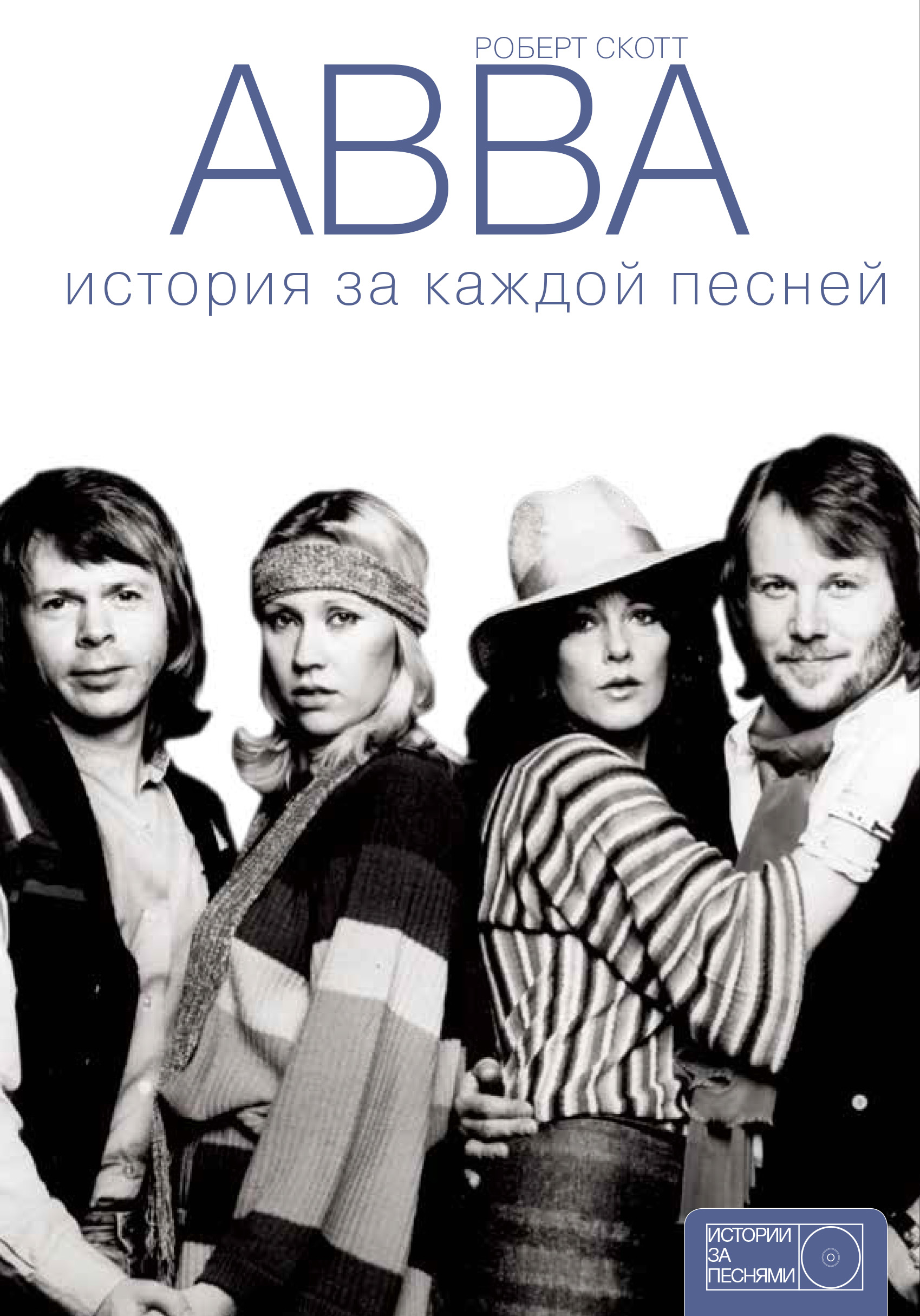 ABBA: история за каждой песней