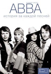 . - ABBA: история за каждой песней обложка книги