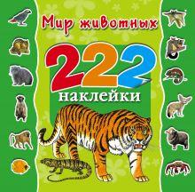 Арянова Н.Л. - Мир животных обложка книги