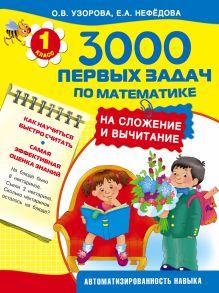 Узорова О.В. - 3000 первых задач по математике на сложение и вычитание обложка книги
