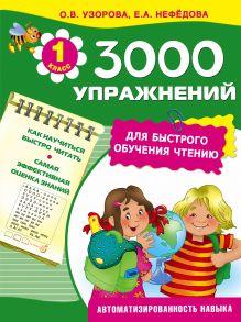 Узорова О.В. - 3000 упражнений для быстрого обучения чтению обложка книги