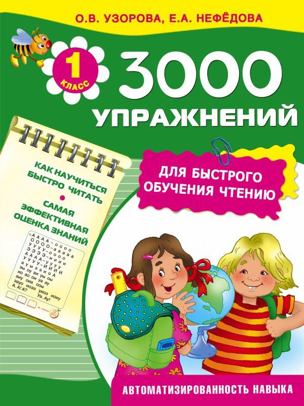 3000 упражнений для быстрого обучения чтению Узорова О.В.