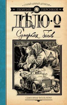 Персиков Г. - Дело о Сумерках богов обложка книги