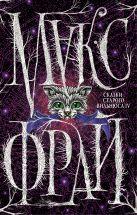 Купить Книга Сказки старого Вильнюса IV Макс Фрай 978-5-17-092514-8 Издательство «АСТ»