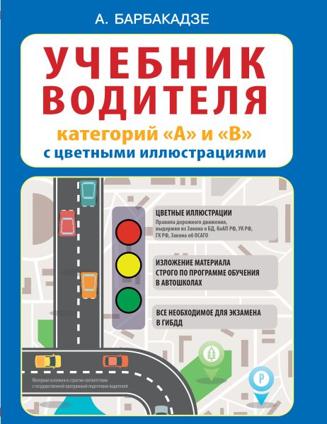 """Учебник водителя категорий """"А"""" и """"В"""" с цветными иллюстрациями"""