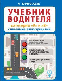 Барбакадзе А.О. - Учебник водителя категорий А и В с цветными иллюстрациями обложка книги