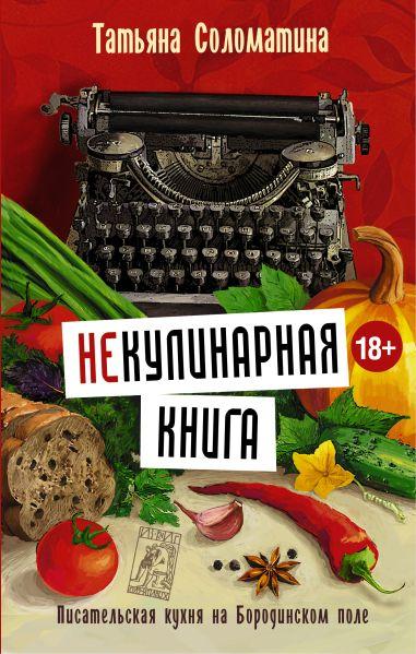 (Не)Кулинарная книга. Писательская кухня на Бородинском поле