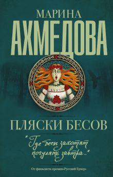 Ахмедова Марина - Пляски бесов обложка книги