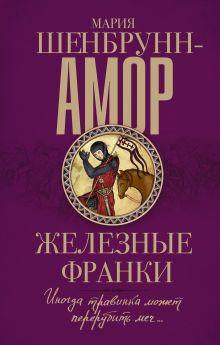 Шенбрунн-Амор М. - Железные франки обложка книги