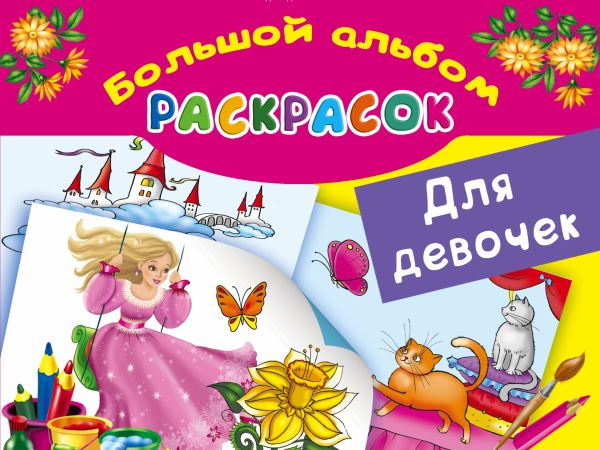 Большой альбом раскрасок для девочек Жуковская Е.Р.