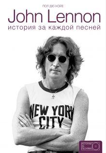 Дю Нойе П. - John Lennon: история за песнями обложка книги