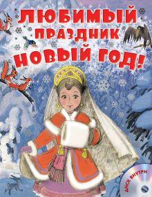 Сутеев В.Г., Маршак С.Я.,Успенский Э.Н. - Любимый праздник Новый год! + CD обложка книги