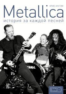 Ингам Крис - Metallica: история за каждой песней обложка книги