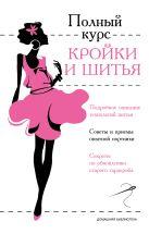 Попова И.А., Реус М.В. - Полный курс кройки и шитья' обложка книги