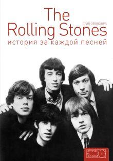 - The Rolling Stones: история за каждой песней обложка книги