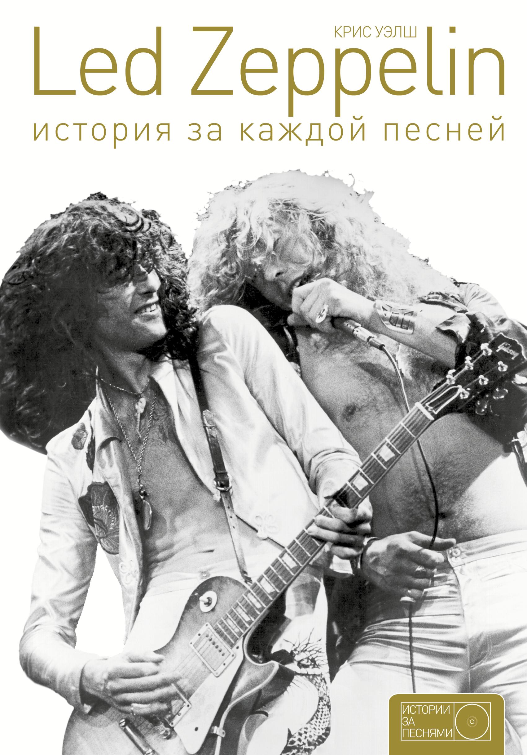 Led Zeppelin: история за каждой песней ( Уэлш Крис  )
