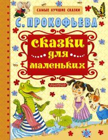 Сказки для маленьких обложка книги