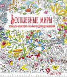 Горбунова И.В., Чувашева Н.В. - Волшебные миры. Большой комплект раскрасок для вдохновения (Комплект из 6-ти раскрасок в суперобложке )' обложка книги