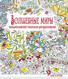 Волшебные миры. Большой комплект раскрасок для вдохновения (Комплект из 6-ти раскрасок в суперобложке ) обложка книги
