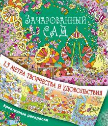 . - Зачарованный сад обложка книги