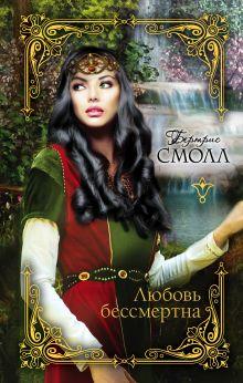 Смолл Б. - Любовь бессмертна обложка книги