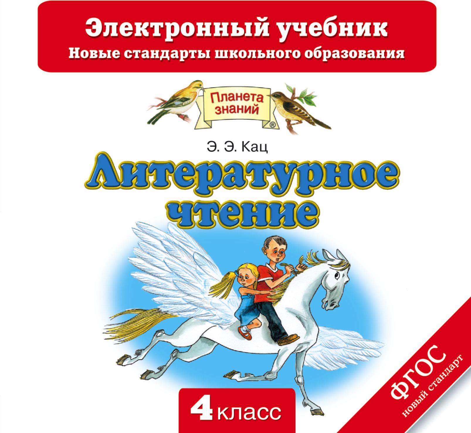Кац Э.Э. Литературное чтение. 4 класс. Электронный учебник (CD) кац э э литературное чтение электронный учебник 2 класс cd