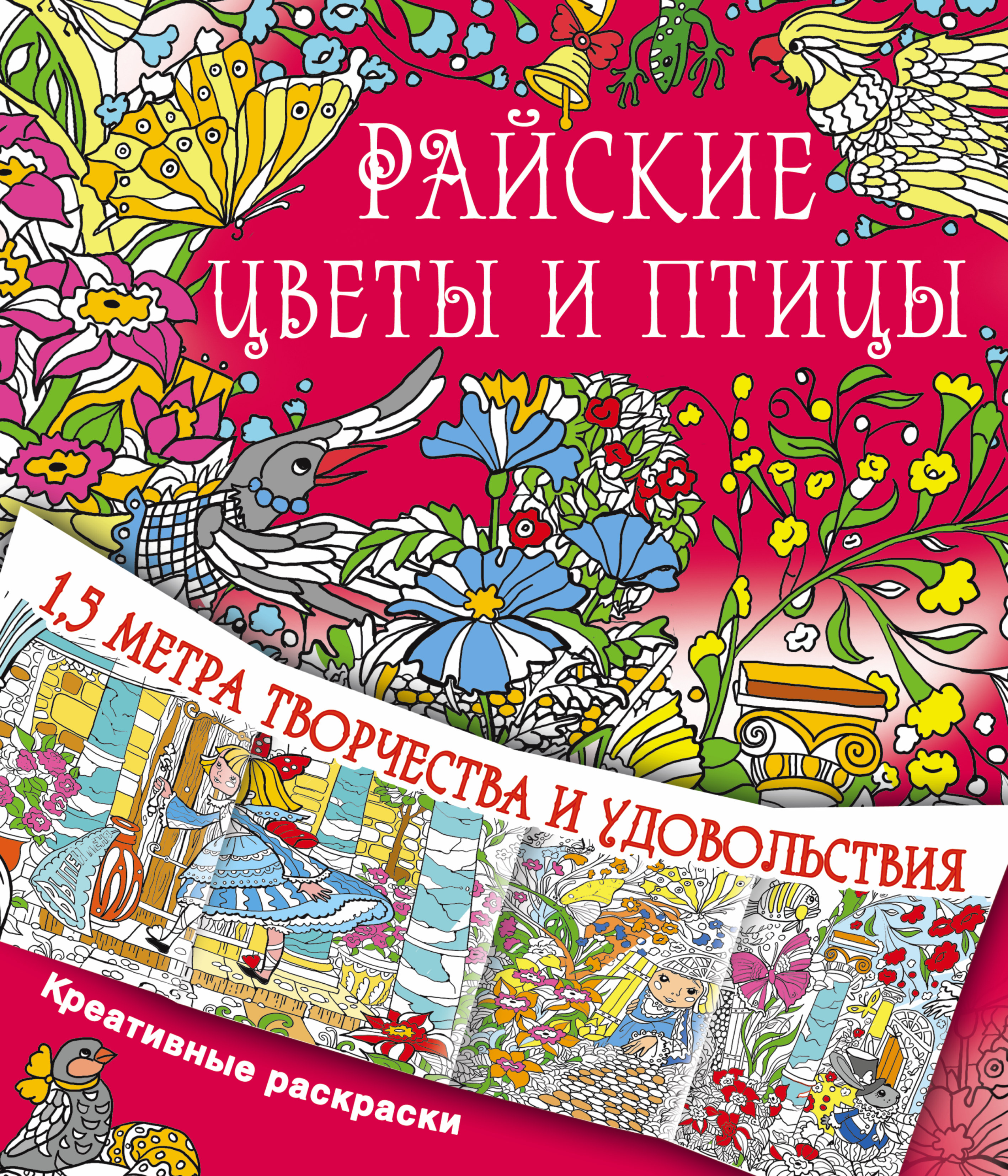 Райские цветы и птицы