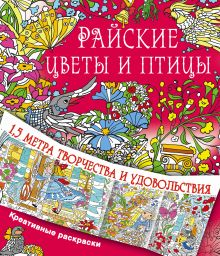. - Райские цветы и птицы обложка книги