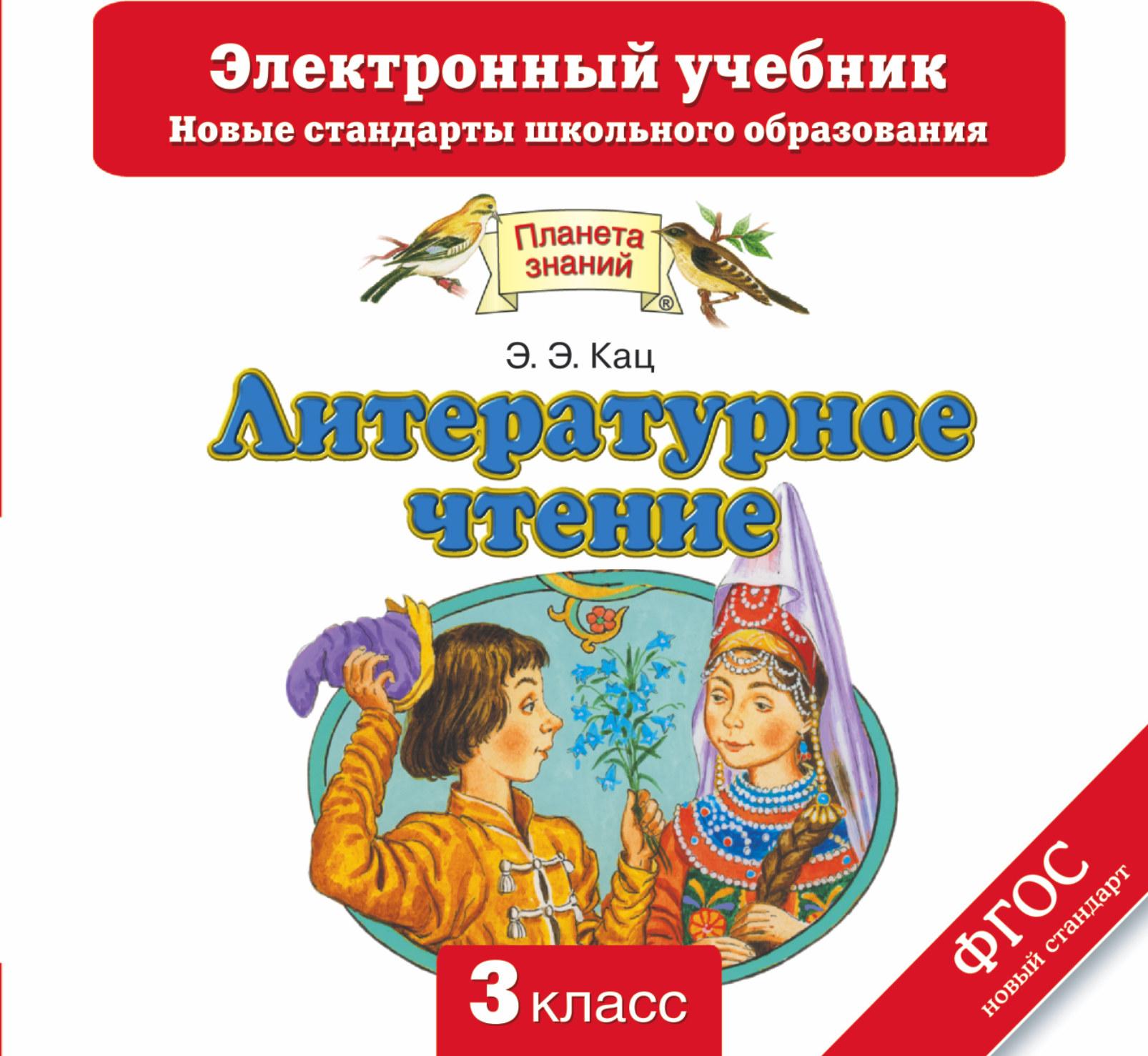 Литературное чтение. 3 класс. Электронный учебник (CD)