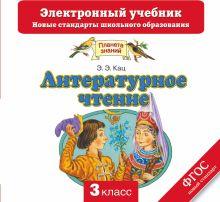 Кац Э.Э. - Литературное чтение. 3 класс. Электронный учебник (CD) обложка книги