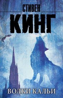 Кинг С. - Волки Кальи: из цикла Темная Башня обложка книги