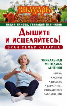 Дышите и исцеляйтесь! Врач семьи Сталина. Уникальная методика лечения рака, астмы, диабета, сердечно-сосудистых заболеваний обложка книги