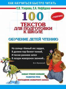 Узорова О.В., Нефедова Е.А. - 100 текстов для подготовки к школе. Обучение детей чтению+Раскраска обложка книги