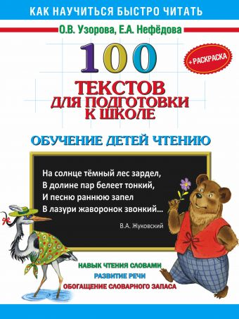 100 текстов для подготовки к школе. Обучение детей чтению+Раскраска Узорова О.В., Нефедова Е.А.